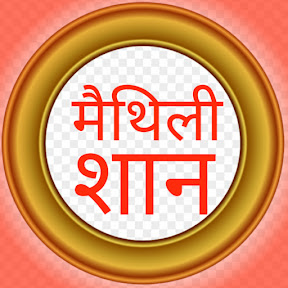 maithili shaan