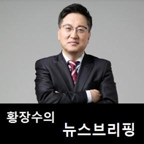 황장수의 뉴스브리핑o