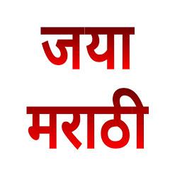 Jaya Marathi