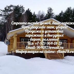 Alum78 Строительство домов бань