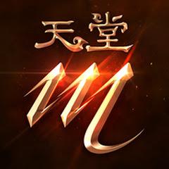 天堂M官方頻道