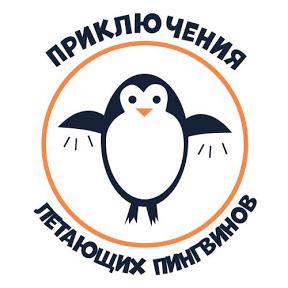 Приключения Летающих Пингвинов