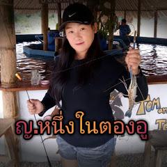 หญิงหนึ่ง ในตองอู