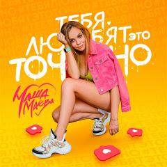 Маша Маева - Topic