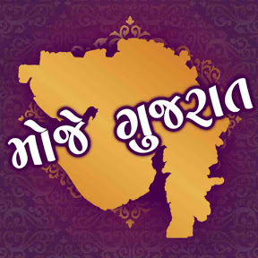 Moje Gujarat