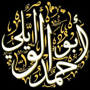 ابوحمد [ ALWAiLi ]
