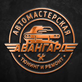 Автомастерская Авангард