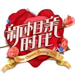 新相亲时代官方频道New Chinese Dating Time Official Channel