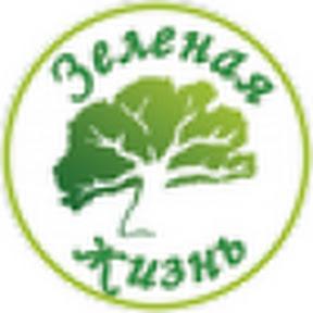 Зеленая жизнь