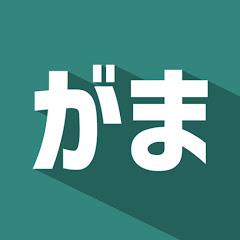 がま蛙【動画編集解説】