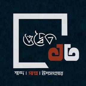 অদ্বৈত '১৩