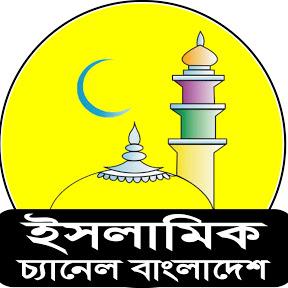 Islamic Channel BD