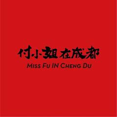 付小姐在成都温哥华官方频道Missfuinchengdu