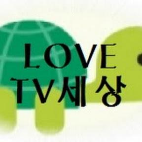 LOVE-TV세상