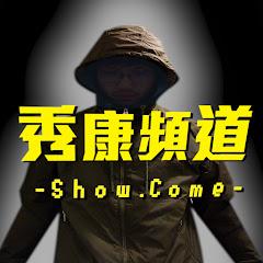 秀康Showcome