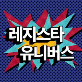 레지스타 유니버스 / 음악 예능 채널