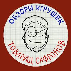 Обзоры Игрушек Товарищ Сафронов