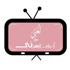 تعليم القراءة والكتابة أ/علي الزهراني