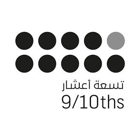 9/10ths تسعة أعشار
