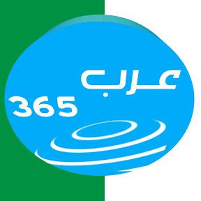 عرب 365 _ arab 365