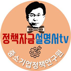 정책자금 설명서TV