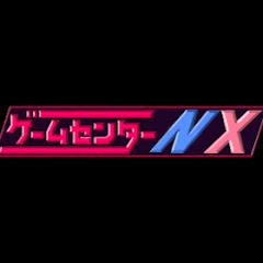 ゲームセンターNX