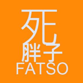 FATSO死胖子