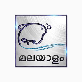 Lehren Malayalam