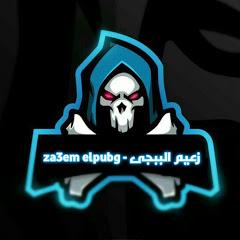 زعيم الببجى - za3em elpubg