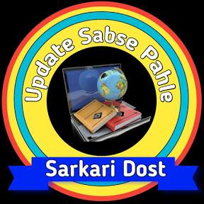 Sarkari Dost