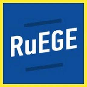 Подготовка к ЕГЭ (RuEGE.ru)