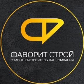 Фаворит Строй - Ремонт квартир под ключ