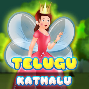 Telugu Kathalu For Children