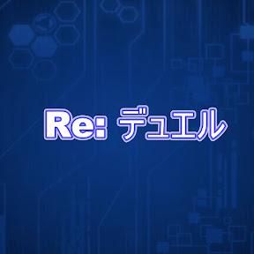 Re: デュエル