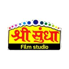 Shri Sundha Film Studio