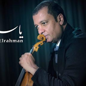 Yasser Abdelrahman | ياسر عبد الرحمن