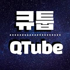 QTube큐튜브