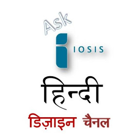 ASK IOSIS HINDI - INTERIOR DESIGN INDIA