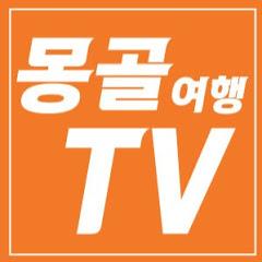 몽골여행TV