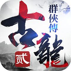 古龍群俠傳2