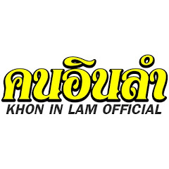 KHON IN LAM OFFICIAL