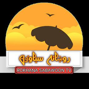 Rokhana Sabawoon TVروښانه سباوٶن