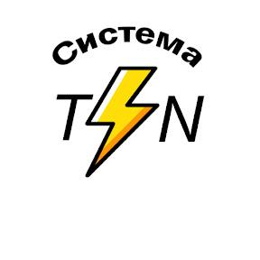Система TN