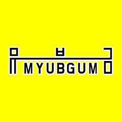 뮤브금 Myubgum