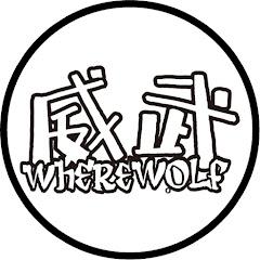 威武WHEREWOLF