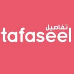 تفاصيل - Tafaseel