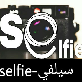 سيلفي selfie