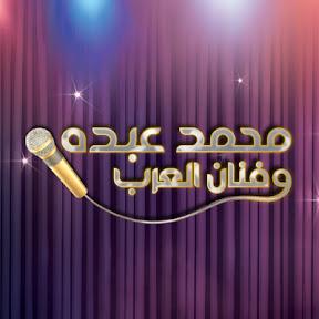 محمد عبده وفنان العرب