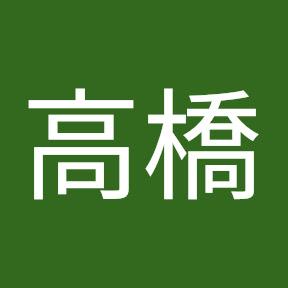高橋冨士夫