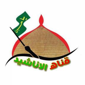 قُنِآهّـ آلَآنِآشُـيدٍ qunaah al'anashid